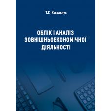 Облік і аналіз зовнішньоекономічної діяльності