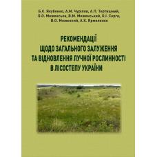 Рекомендації щодо загального залуження та відновлення лучної рослинності в Лісостепу України