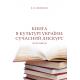 Книга в культурі України: сучасний дискурс