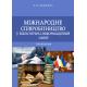Міжнародне співробітництво у бібліотечно-інформаційній сфері