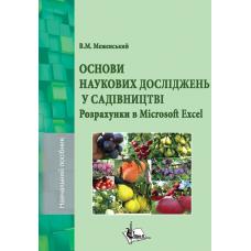 Основи наукових досліджень у садівництві. Розрахунки в Microsoft Excel