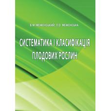 Систематика і класифікація плодових рослин