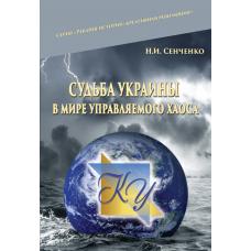 Судьба Украины в мире управляемого хаоса