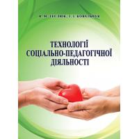 Технології соціально-педагогічної діяльності