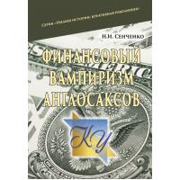 Финансовый вампиризм англосаксов