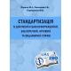 Стандартизація в документально-інформаційній, бібліотечній, архівній та видавничій справі