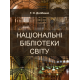 Національні бібліотеки світу