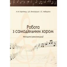 Робота з самодіяльним хором