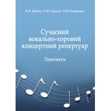 Сучасний вокально-хоровий концертний репертуар