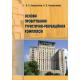 Основи проектування туристично-рекреаційних комплексів
