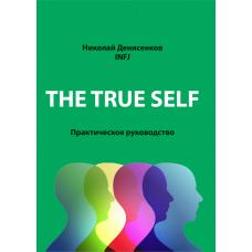 The True Self. Практическое руководство
