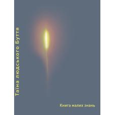 Таїна людського Буття (матриця «воскресіння»)