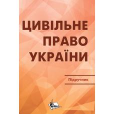 Цивільне право в Україні. Ч1. Загальна частина. Видання 2-ге