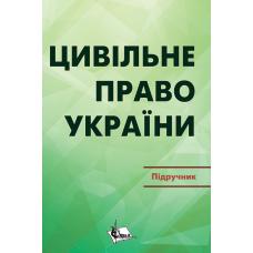 Цивільне право в Україні.  Ч. 2. Особлива частина. Підручник. Видання 2-ге