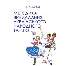Методика викладання українського народного танцю. Другий рік навчання