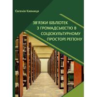 Зв'язки бібліотек з громадськістю в соціокультурному просторі регіону