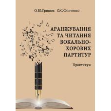 Аранжування та читання вокально-хорових партитур