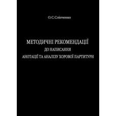 Методичні рекомендації до написання анотації та аналізу хорової партитури