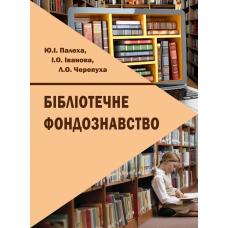 Бібліотечне фондознавство