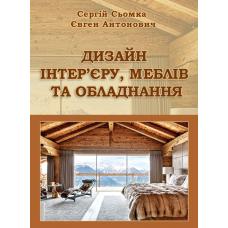 Дизайн інтер'єру, меблів та обладнання