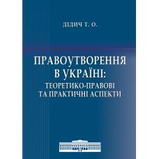 Правоутворення в Україні: теоретико-правові та практичні аспекти