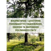 Флористичне і ценотичне різноманіття у відновленні, охороні та збереженні рослинного світу