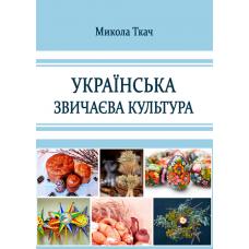 Українська звичаєва культура