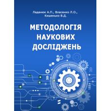 Методологія наукових досліджень