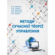 Методи сучасної теорії управління