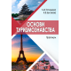Основи туризмознавства