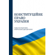 Конституційне право України