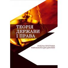 Теорія держави і права