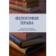 Філософія права