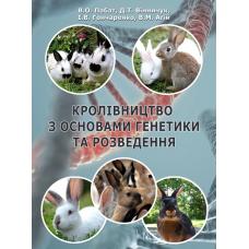 Кролівництво з основами генетики та розведення