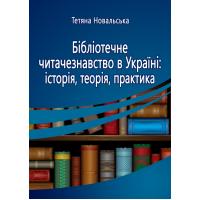 Бібліотечне читачезнавство в Україні: історія, теорія, практика