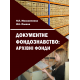 Документне фондознавство: архівні фонди