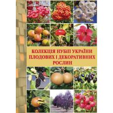 Колекція НУБіП України плодових і декоративних рослин