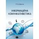 Інформаційна комунікативістика