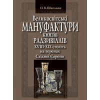 Великосвітські мануфактури князів Радзивіллів ХVІІІ–ХІХ століть на теренах Східної Європи