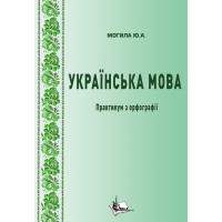 Українська мова : практикум з орфографії
