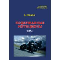 Подержанные мотоциклы 1995-2005 гг