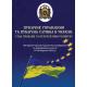 Публічне управління та публічна служба в Україні: стан проблем та перспективи розвитку