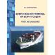 Доврачебная помощь на борту судна – First Aid on board