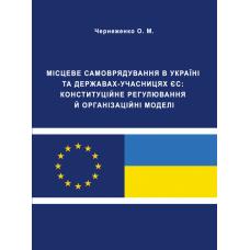 Місцеве самоврядування в Україні та державах-учасницях ЄС: конституційне регулювання й організаційні моделі