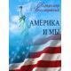 Америка и мы (реалии, надежды и грёзы)