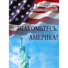 Знакомьтесь, Америка! (презентация без идеологической вуали)