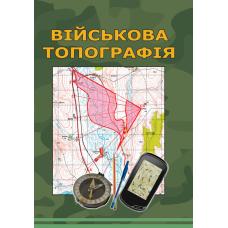 Військова топографія.  5-те вид., перероб. та доп. Кольорова книга