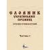 Словник українcьких прізвищ / історико-етимологічний. Дві частини у 2-х книгах.