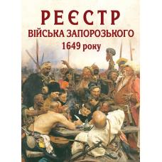 Реєстр війська запорозького 1649 року : алфавітний покажчик прізвищ . 2-ге видання виправлене і доповнене