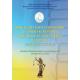 Проблеми теорії та практики судової експертизи з питань інтелектуальної власності («Крайнєвські читання»)